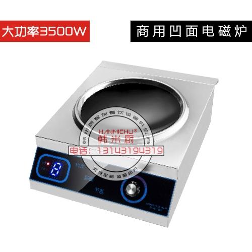 商用电磁炉3500W