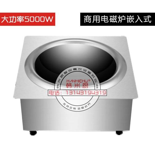 商用电磁炉5000W