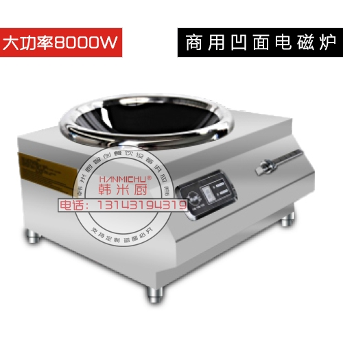商用电磁炉8000W