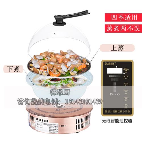 蒸汽海鲜火锅--青沙锅--全透明玻璃盖