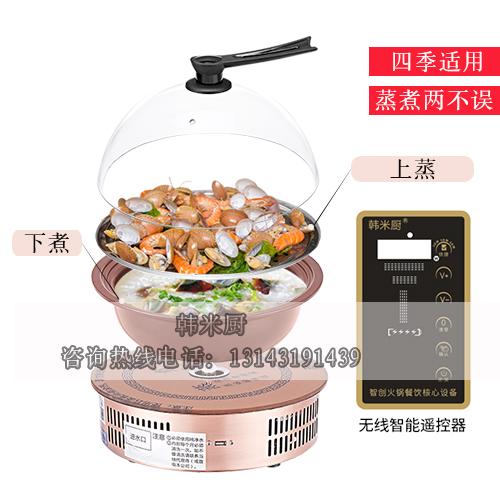 蒸汽海鲜火锅--紫砂锅--全透明玻璃盖