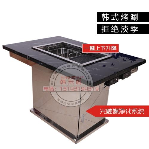 WKSF-无烟升降烤涮一体桌