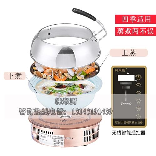 蒸汽海鲜火锅--青沙锅--半透明不锈钢盖