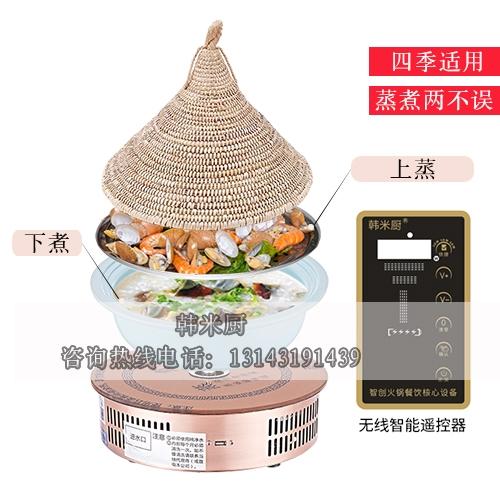 蒸汽海鲜火锅--青沙锅--草帽盖