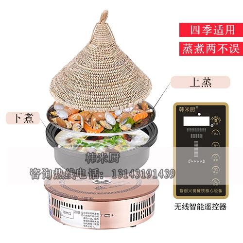 蒸汽海鲜火锅--陶瓷锅--草帽盖