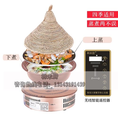 蒸汽海鲜火锅--紫砂锅--草帽盖