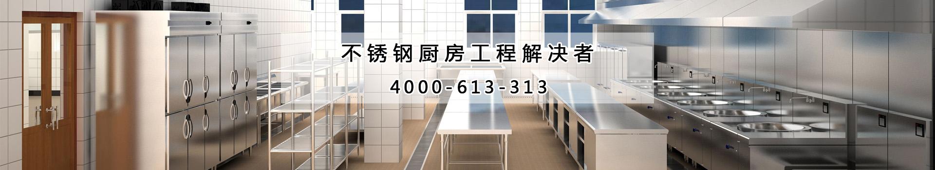 韩米厨不锈钢厨房工程解决者4000-613-313